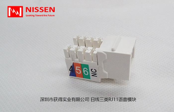 RJ45屏蔽信息插座模块